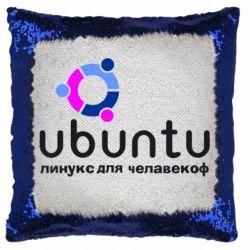 Подушка-хамелеон Ubuntu для человеков