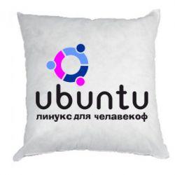 Подушка Ubuntu для человеков - FatLine