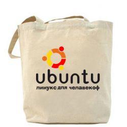 Сумка Ubuntu для человеков