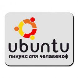 Коврик для мыши Ubuntu для человеков - FatLine