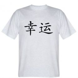 Мужская футболка Удача - FatLine