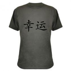 Камуфляжная футболка Удача