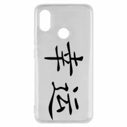 Чохол для Xiaomi Mi8 Удача
