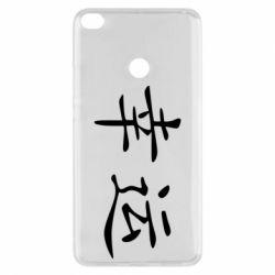 Чохол для Xiaomi Mi Max 2 Удача