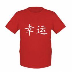 Детская футболка Удача