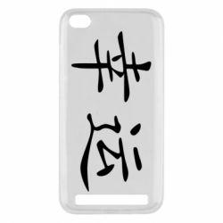 Чехол для Xiaomi Redmi 5a Удача