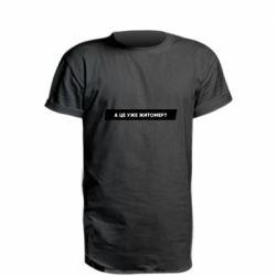 Подовжена футболка А Це Уже Житомєр?
