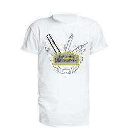 Подовжена футболка Учитель Математики