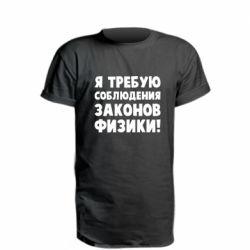 Подовжена футболка Закони фізики