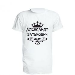 Удлиненная футболка Александр Батькович - FatLine