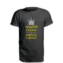 Удлиненная футболка Андрей сказал - народ сделал