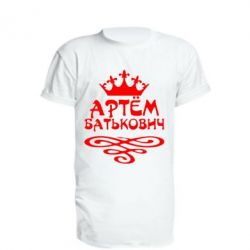 Удлиненная футболка Артем Батькович