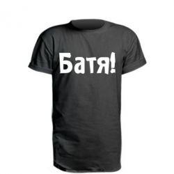 Удлиненная футболка Батя! - FatLine