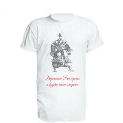 Удлиненная футболка Береженого Бог береже, а козака шабля стереже - FatLine