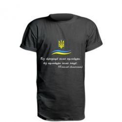 Удлиненная футболка Без традиції нема культури, без культури нема нації