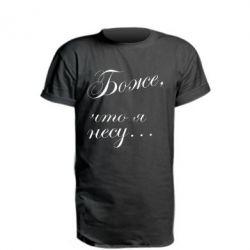 Удлиненная футболка Боже, что я несу...
