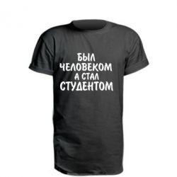 Удлиненная футболка Был человеком, а стал студентом