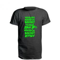 Подовжена футболка Чотири колеса возять тіло, а два колеса возять душу
