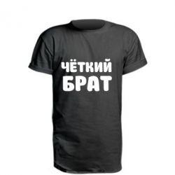 Удлиненная футболка Чёткий брат - FatLine