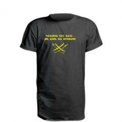 Подовжена футболка Чоловік без волі - як кінь на припоні