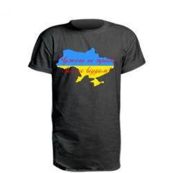 Удлиненная футболка Чужого не треба, свого не віддам! (карта України)