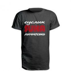 Удлиненная футболка Cуслик личность