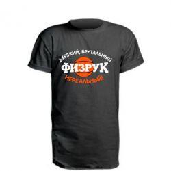 Удлиненная футболка Дерзкий, брутальный, физрук нереальный
