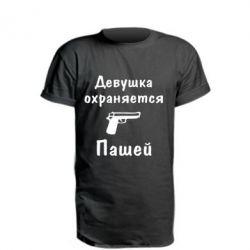 Удлиненная футболка Девушка охраняется Пашей - FatLine