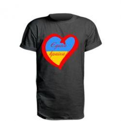 Удлиненная футболка Єдина країна Україна (серце) - FatLine