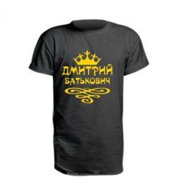 Удлиненная футболка Дмитрий Батькович - FatLine