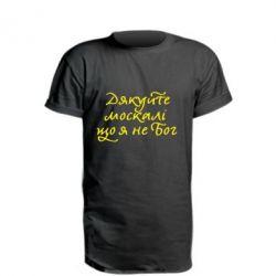 Подовжена футболка Дякуйте, москалі, що я не Бог