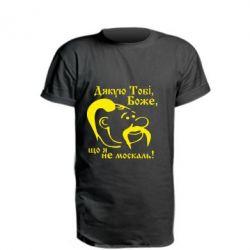 Купить Удлиненная футболка Дякую тобі Боже, що я не москаль, FatLine