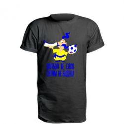 Удлиненная футболка Футбол - не сало, ситим не будеш - FatLine