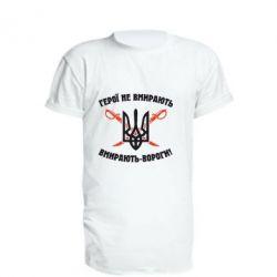 Подовжена футболка Герої не вмирають. Вмирають вороги.