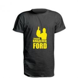 Подовжена футболка Гордий власник FORD