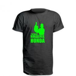 Подовжена футболка Гордий власник HONDA
