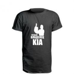 Подовжена футболка Гордий власник KIA