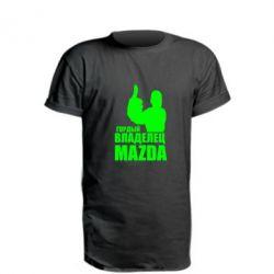 Подовжена футболка Гордий власник MAZDA