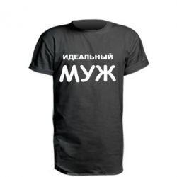 Подовжена футболка Ідеальний чоловік