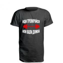 Удлиненная футболка Иди тренеруйся или вали домой!