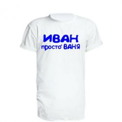 Удлиненная футболка Иван просто Ваня - FatLine