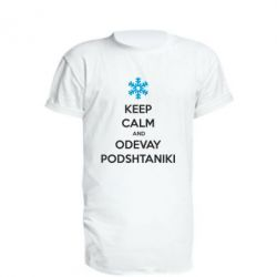 Удлиненная футболка KEEP CALM and ODEVAY PODSHTANIKI