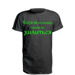 Удлиненная футболка Козача потилиця панам не хилиться - FatLine
