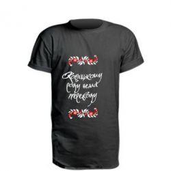 Удлиненная футболка Козацькому роду нема переводу (з візерунками)