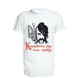 Удлиненная футболка Козацькому роду - нема переводу!