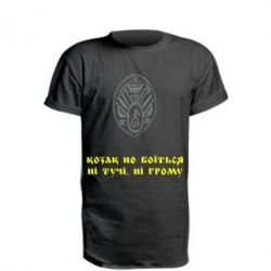 Удлиненная футболка Козак не боїться ні тучи, ні грому (з гербом) - FatLine