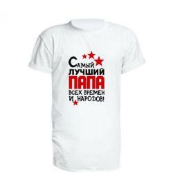 Удлиненная футболка Лучший папа всех времен