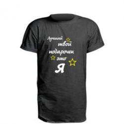 Удлиненная футболка Лучший твой подарочек это я - FatLine