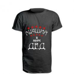 Удлиненная футболка Лучший в Мире дед! - FatLine