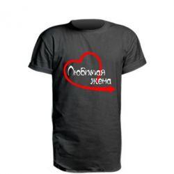 Удлиненная футболка Любимая жена